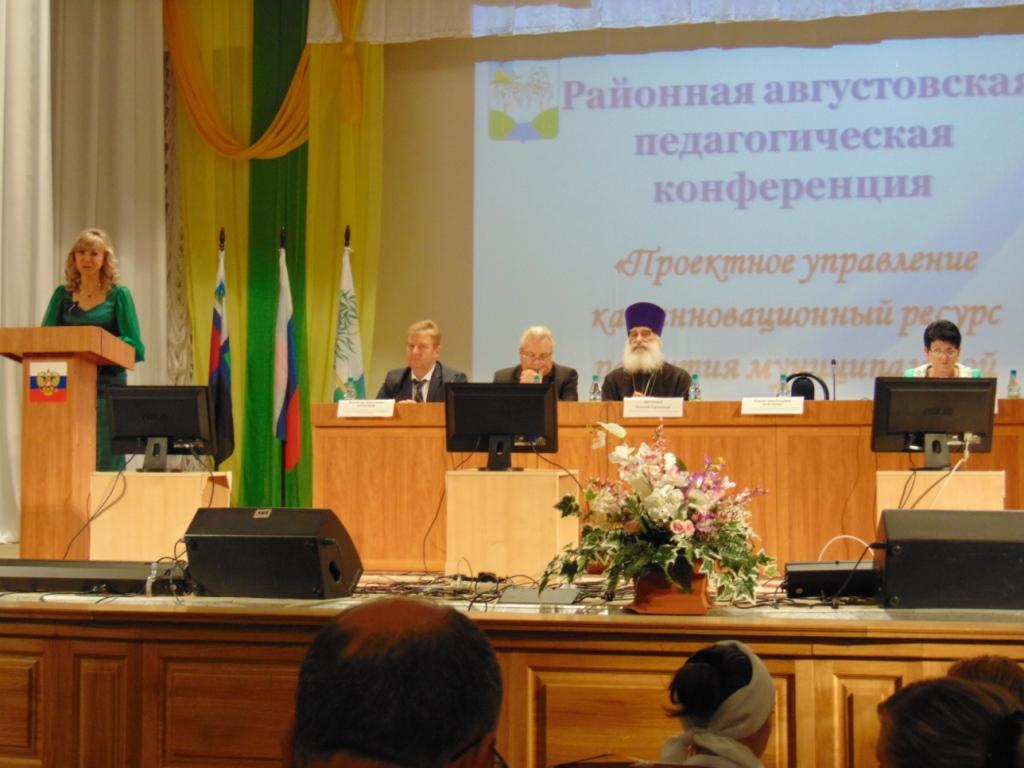 Поздравление на конференции учителей 924
